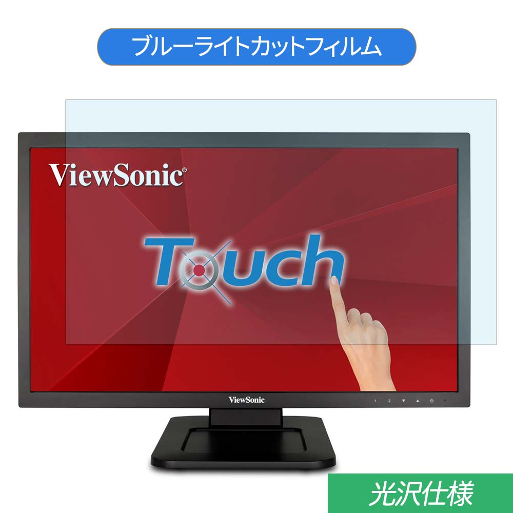 ViewSonic TD2220 21.5インチ 対応 光沢仕様 数量限定アウトレット最安価格 フィルム ブルーライトカット 超人気 液晶保護フィルム