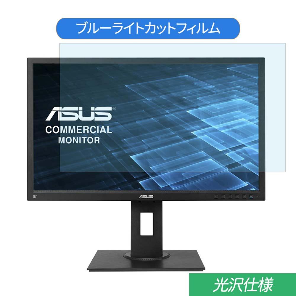 ASUS BE249QLB 23.8インチ お買得 対応 液晶保護フィルム 2020A W新作送料無料 ブルーライトカット フィルム 光沢仕様