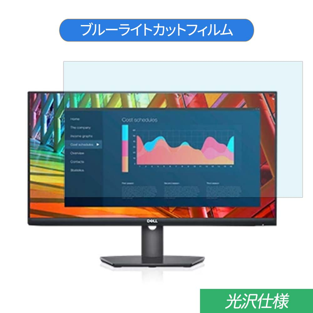 Dell 直輸入品激安 S2421HSX 新作送料無料 23.8インチ 対応 ブルーライトカット 液晶保護フィルム フィルム 光沢仕様