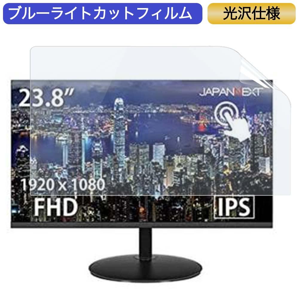 JAPANNEXT JN-IPS238TFHD 23.8インチ 対応 光沢仕様 フィルム 安全 卓出 液晶保護フィルム ブルーライトカット
