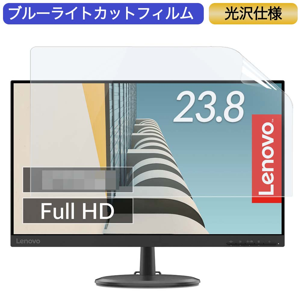 Lenovo 限定タイムセール C24-20 62A8KAR1JP 23.8インチ 対応 ブルーライトカット 光沢仕様 液晶保護フィルム フィルム 正規品送料無料
