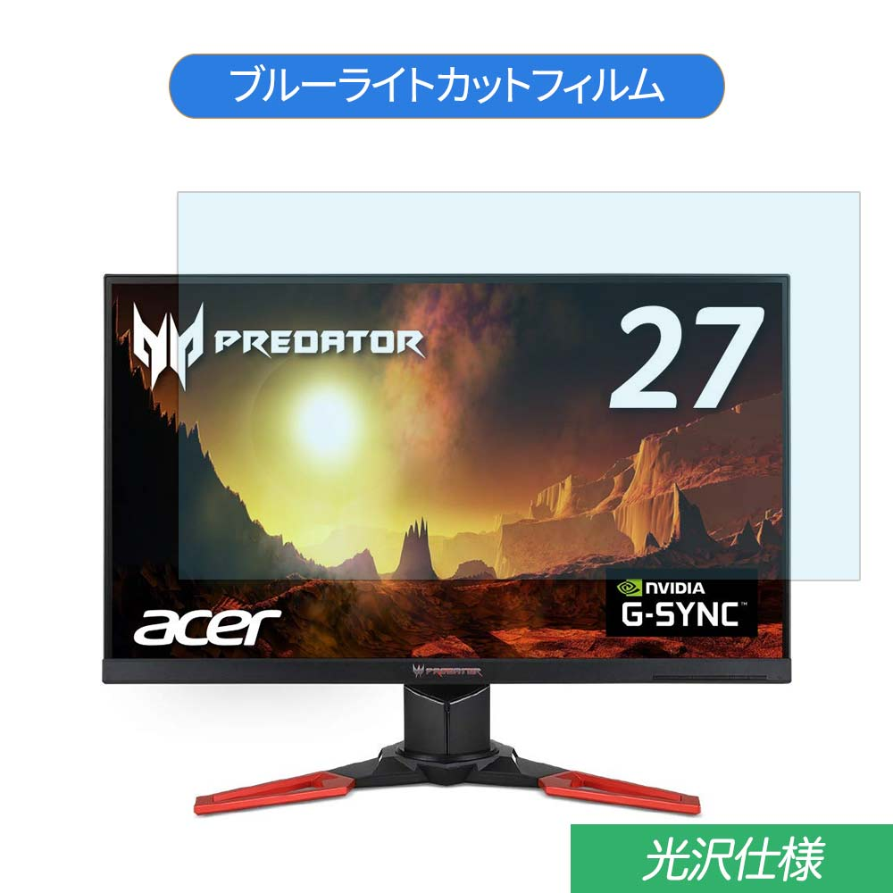 Acer KG271Cbmidpx 27インチ 対応 新作 人気 液晶保護フィルム フィルム 光沢仕様 超特価 ブルーライトカット