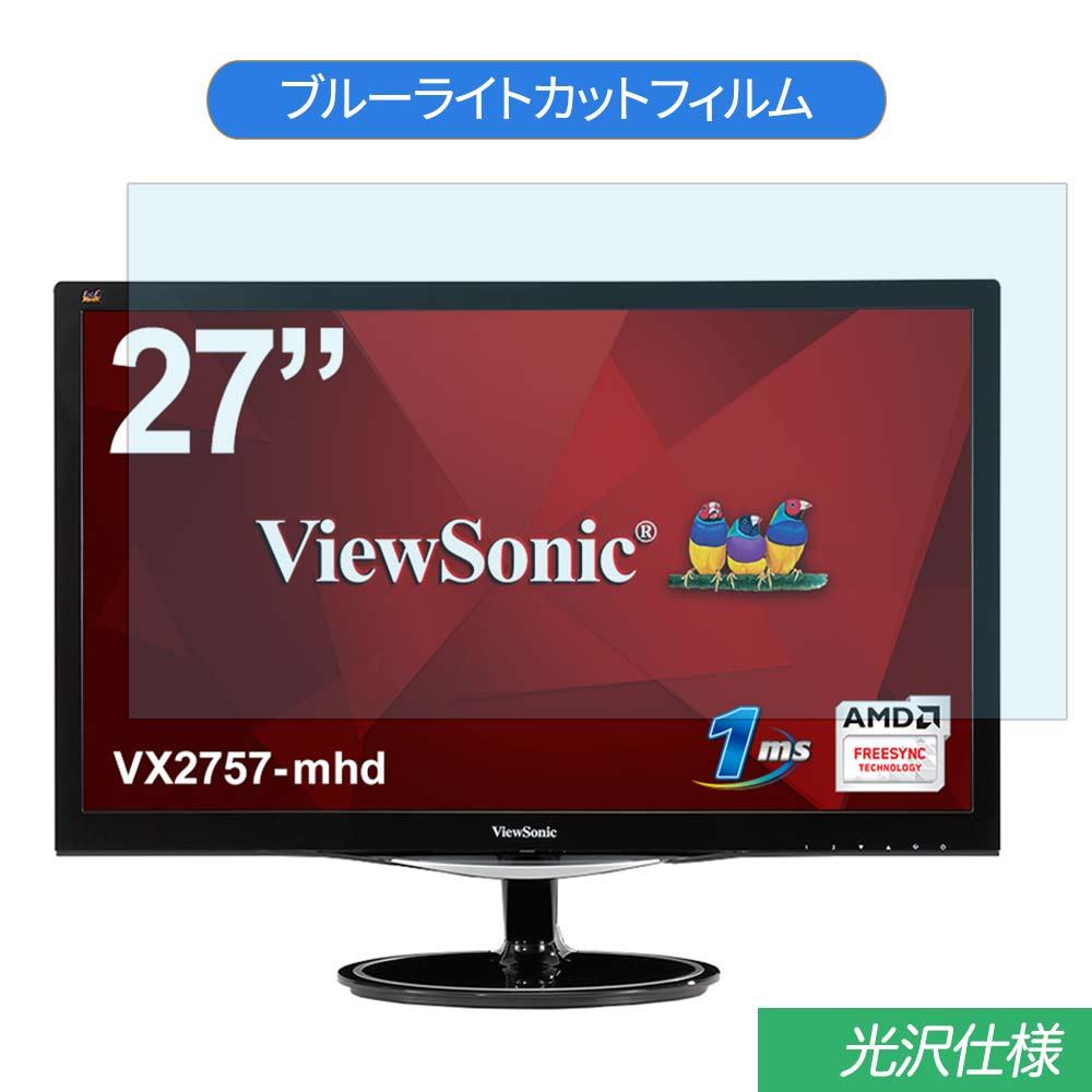 ViewSonic VX2757-mhd 27インチ 対応 フィルム ☆最安値に挑戦 ブルーライトカット 日本製 光沢仕様 液晶保護フィルム