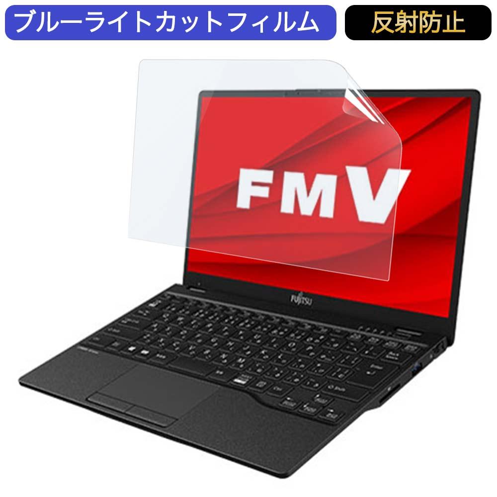 富士通 FMV LIFEBOOK UHシリーズ WU2/E3 13.3インチ 対応 ブルーライトカット フィルム 液晶保護フィルム 反射防止 アンチグレア