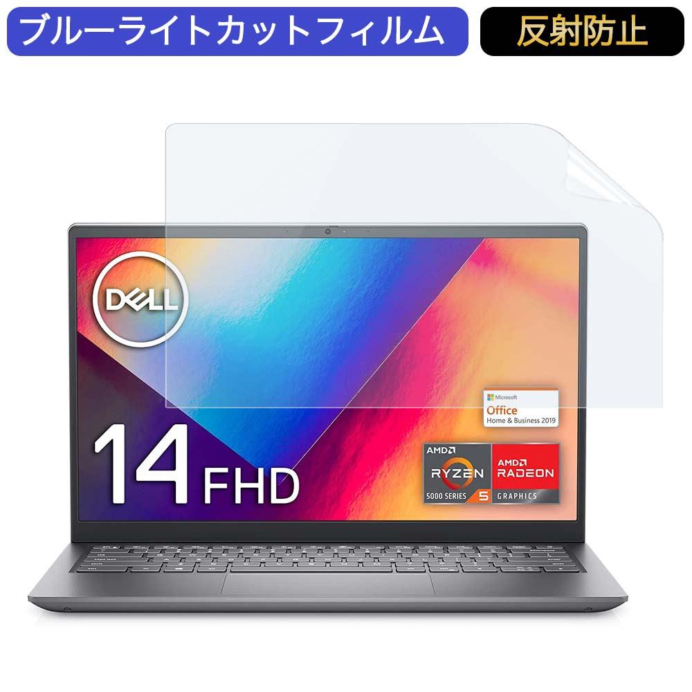 Dell nspiron 14 5415 14インチ 16:9 対応 ブルーライトカットフィルム 液晶保護フィルム アンチグレア