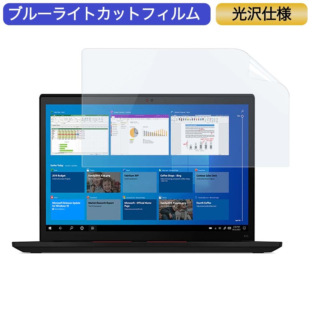 Lenovo ThinkPad X13 13.3インチ 新発売 対応 光沢仕様 液晶保護フィルム 即出荷 ブルーライトカット フィルム
