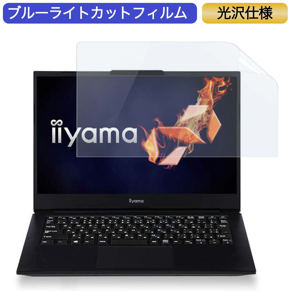 iiyama LEVEL-14FH057 トラスト 14インチ 対応 液晶保護フィルム 光沢仕様 ブルーライトカット フィルム 特売