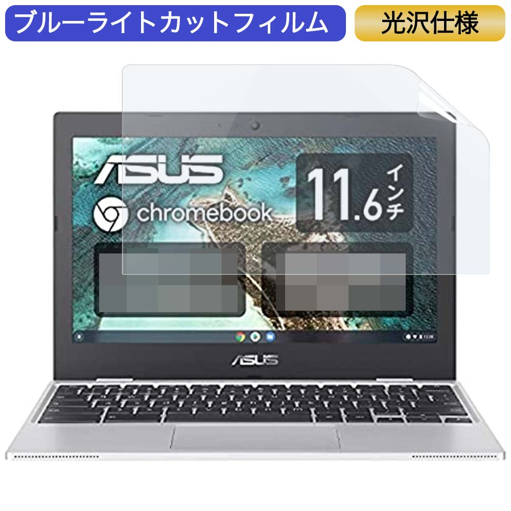 ASUSTek Chromebook CX1 ノートパソコン 11.6インチ 16:9 対応 ブルーライトカットフィルム 液晶保護フィルム 光沢仕様