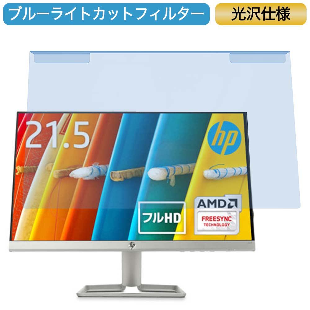 HP 22f 格安SALEスタート 21.5インチ 対応 ブルーライトカット フィルター スクリーン ●手数料無料!! 用 液晶保護 プロテクター プルテクター モニター