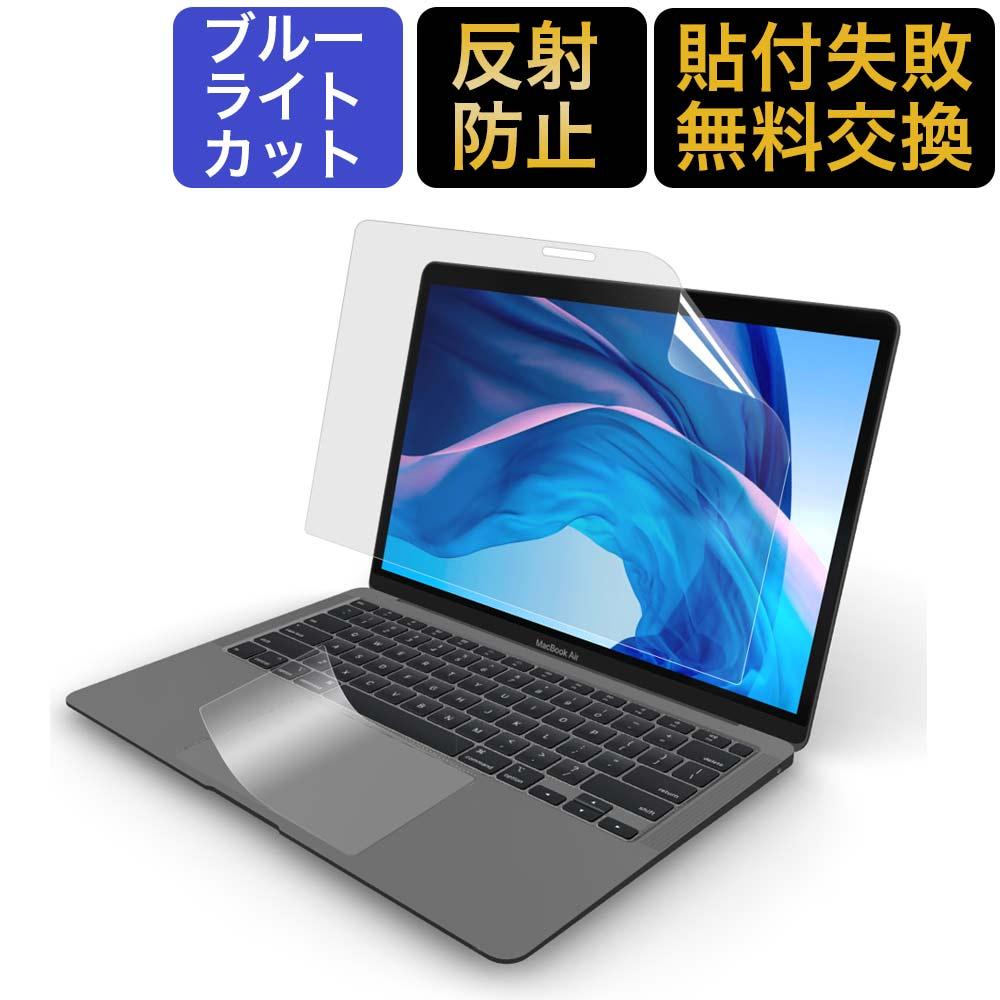 【貼り付け失敗無料交換】MacBook Air 13 2020用 液晶保護フィルム 反射防止 【2点セット】 MacBook Air 13 2020用 ブルーライトカット フィルム 液晶保護フィルム 超反射防止 アンチグレア M1 チップモデルにも対応
