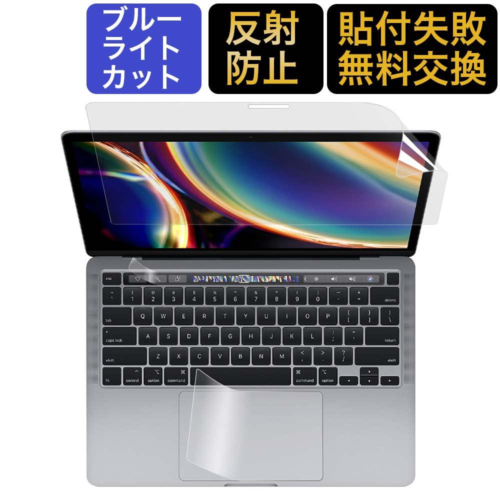 MacBook Pro 16インチ 2019用 ブルーライトカットフィルム 反射防止 新作 人気 貼り付け失敗無料交換 + トラックパッド 与え ブルーライトカット アンチグレア 3点セット タッチバー 保護フィルム