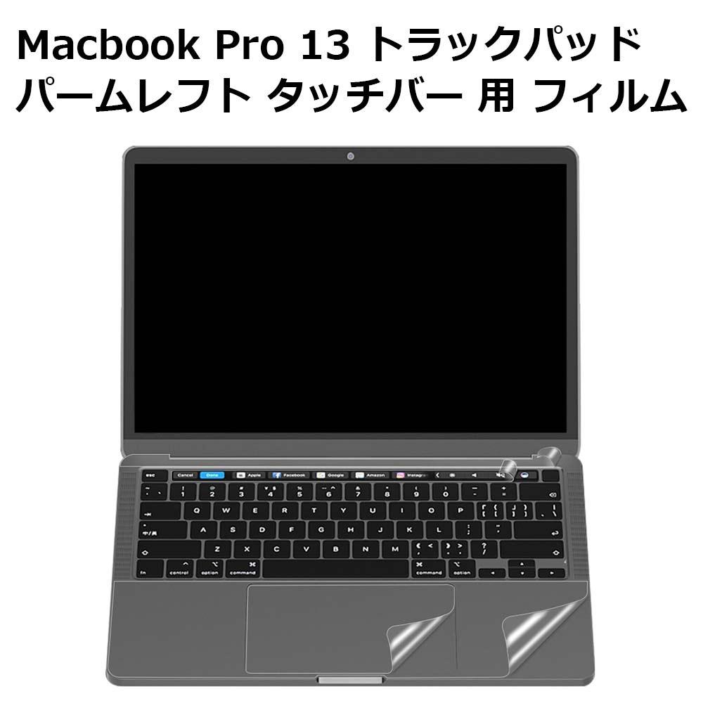 流行のアイテム 輸入 保護フィルム MacBook Pro 13 インチ 2020 用 プロテクターフィルム チップモデルにも対応 タッチバー パームレスト トラックパッド 腕時計による擦れ防止 M1 フィルム