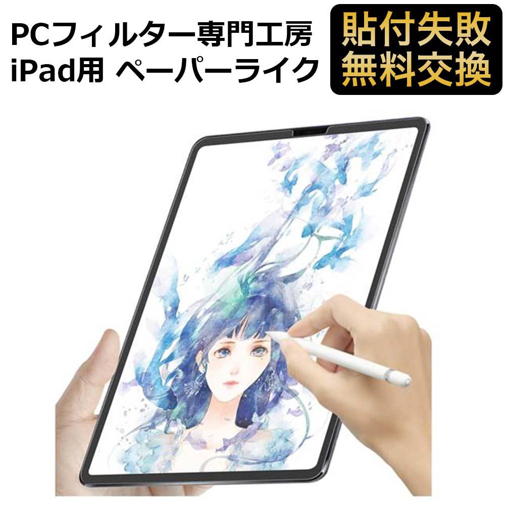 PCフィルター専門工房 iPad Air4 Pro 11 2021 2020 2018 保護フィルム ペーパーライク 非光沢 アンチグレア 貼り付け失敗無料交換 反射低減 フィルム 紙のような描き心地 日本正規代理店品 ペン先磨耗防止 開店記念セール