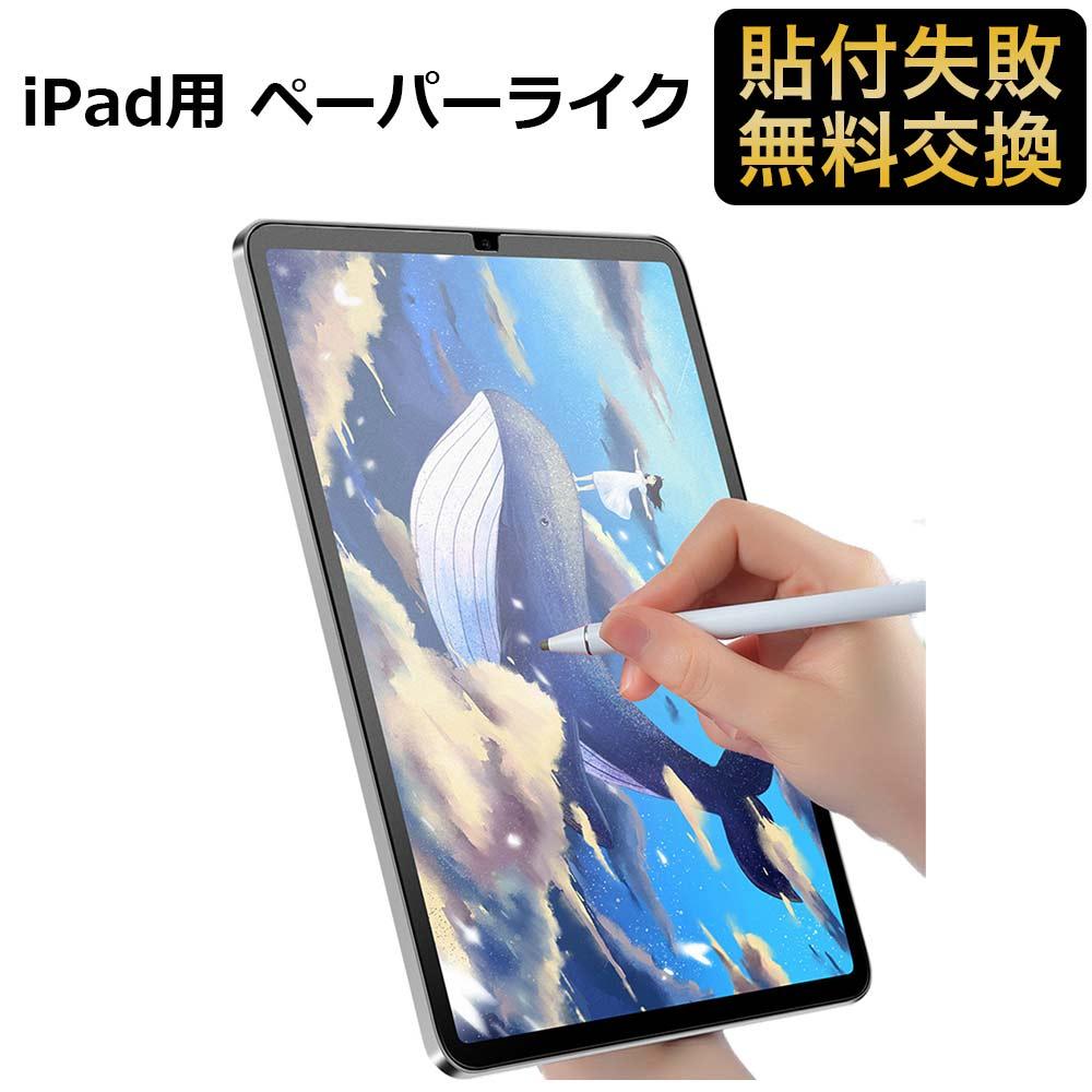 保護フィルム ペーパーライクフィルム iPad mini 第6世代 2021年モデル 対応 公式ショップ フィルム Mini6 ペーパーライク 反射低減 Brand Yo 在庫あり