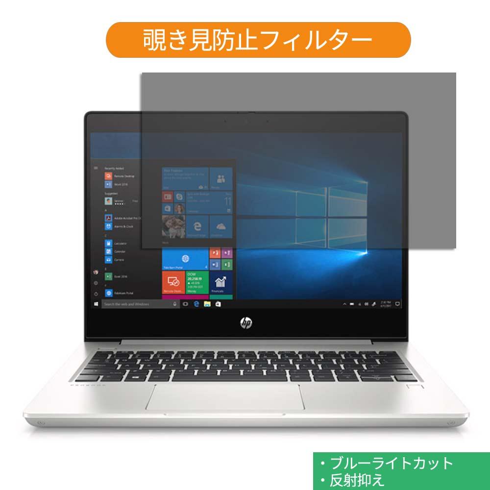 HP ProBook 430 G7/CT 13.3インチ 対応 覗き見防止 プライバシー フィルター ブルーライトカット 保護フィルム 反射防止タブ・粘着シール式