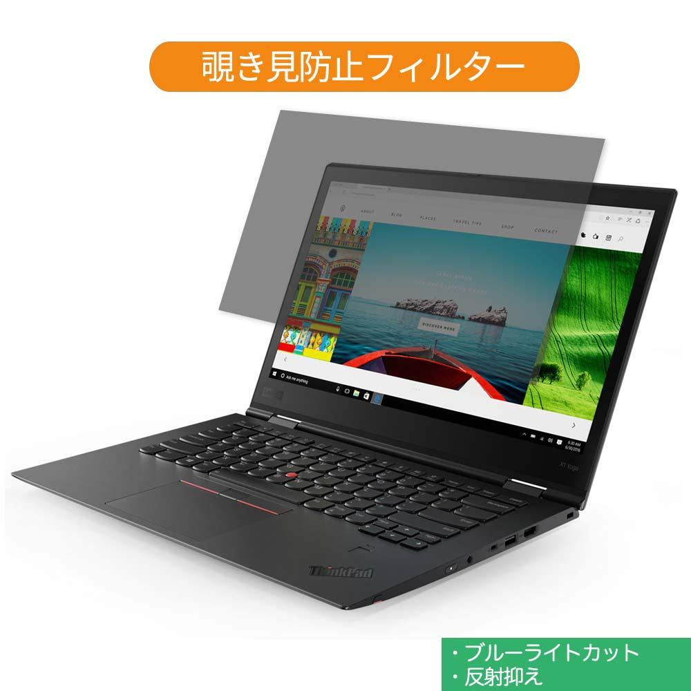Lenovo ThinkPad X1 Yoga Gen 5 14インチ 対応 覗き見防止 プライバシー フィルター ブルーライトカット 保護フィルム 反射防止タブ・粘着シール式