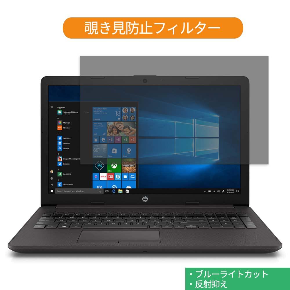 買取 HP 255 G7 Notebook PC シリーズ 15.6インチ 対応 粘着シール式 ブルーライトカット 反射防止タブ プライバシー 保護フィルム 覗き見防止 ☆新作入荷☆新品 フィルター