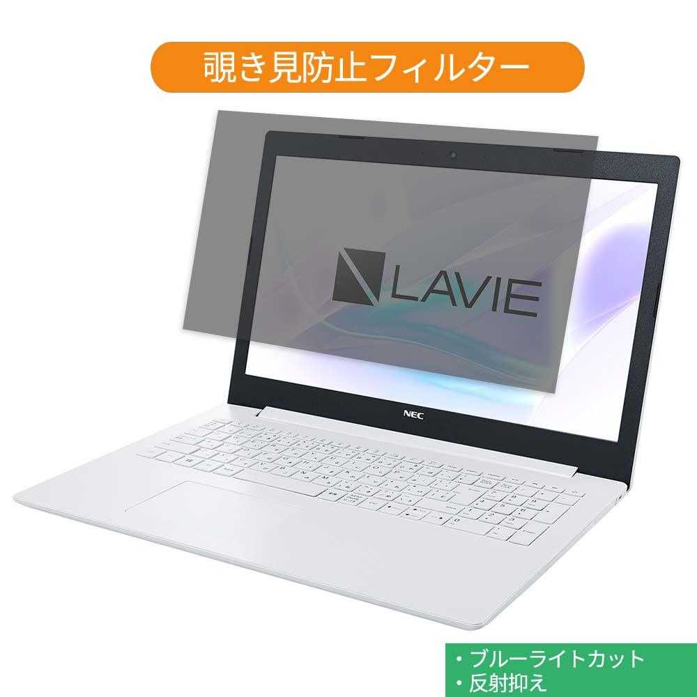 超激安 NEC LAVIE Smart NS PC-SN18C 15.6インチ 対応 プライバシー 反射防止タブ 粘着シール式 ブルーライトカット フィルター 保護フィルム 覗き見防止 メーカー在庫限り品