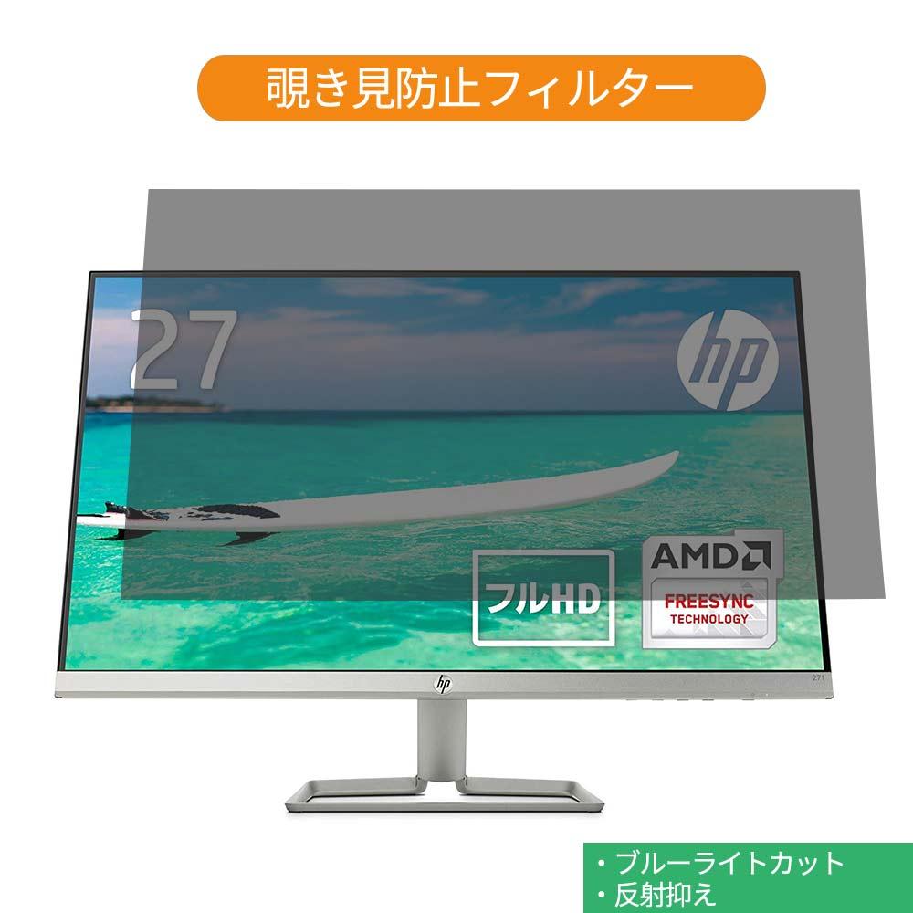 HP セール特価 27fw 27インチ 対応 覗き見防止 デポー プライバシー 反射防止タブ 保護フィルム 粘着シール式 ブルーライトカット フィルター