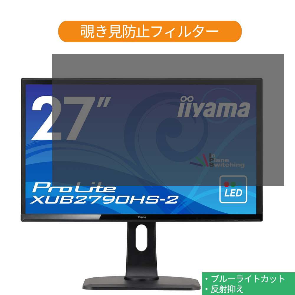 iiyama ProLite XUB2790HS-2 XUB2790HS-B2 27インチ 対応 覗き見防止 プライバシー フィルター ブルーライトカット 保護フィルム 反射防止タブ・粘着シール式