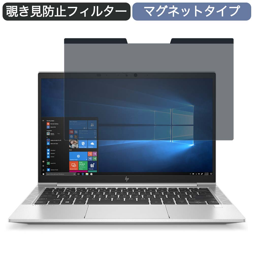 HP EliteBook 830 G7 13.3インチ 対応 マグネット式 覗き見防止 プライバシーフィルター ブルーライトカット 保護フィルム