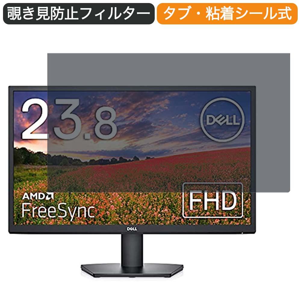 Dell モニター SE2422H 23.8インチ 16:9 対応 覗き見防止 プライバシーフィルター ブルーライトカット 保護フィルム 反射防止 タブ・粘着シール式