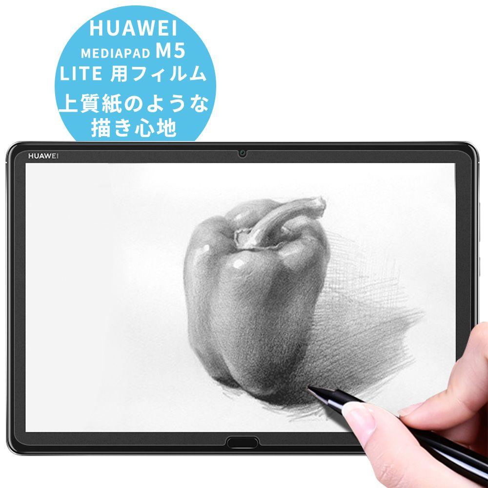 ペーパーライク HUAWEI 10.1インチ MediaPad M5 Lite 10 Touch タブレット 用 紙のような描き心地 HUAWEI 10.1インチ MediaPad M5 Lite 10 Touch タブレット 用 ペーパーライク フィルム ブルーライトカット 反射低減 アンチグレア 保護フィルム