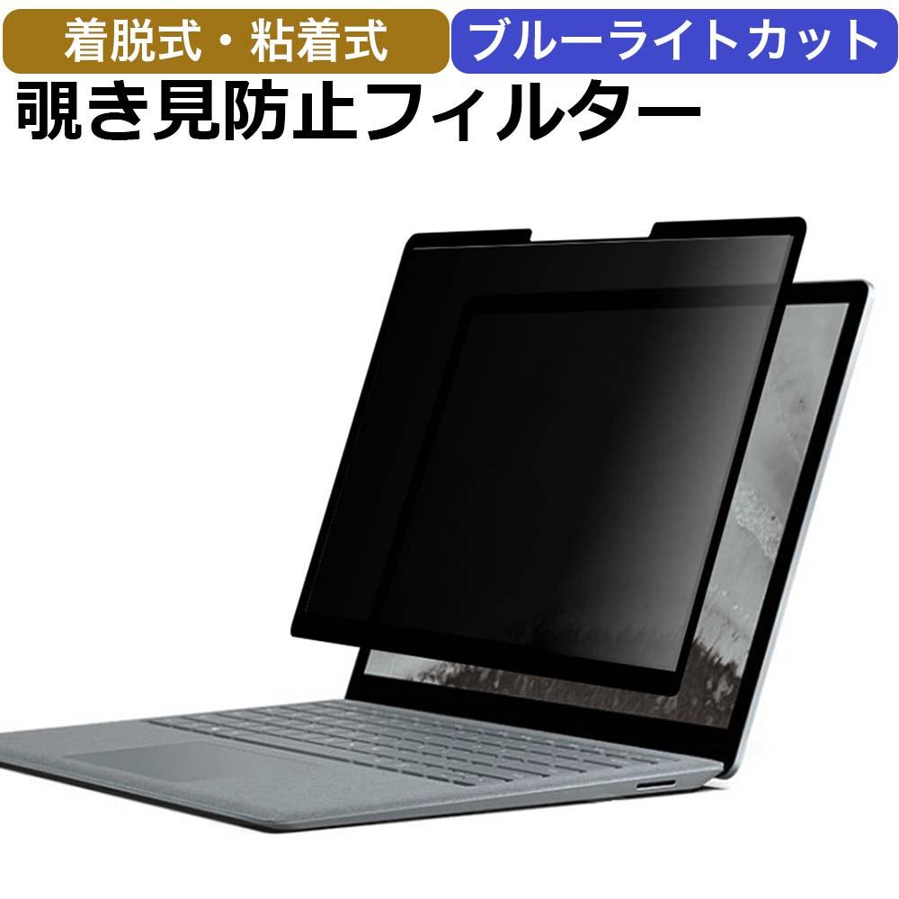 覗き見防止 Surface Laptop 4 / Laptop 3 / Laptop 2 13.5インチ 用 プライバシーフィルター ブルーライトカット 液晶保護フィルム 粘着タイプだから取り外し Surface Laptop 4 / Laptop 3 / Laptop 2 13.5インチ 用 覗き見防止 着脱式 プライバシーフィルター ブルーライトカット 反射防止 液晶保護フィルム 粘着式 タッチスクリーン対応