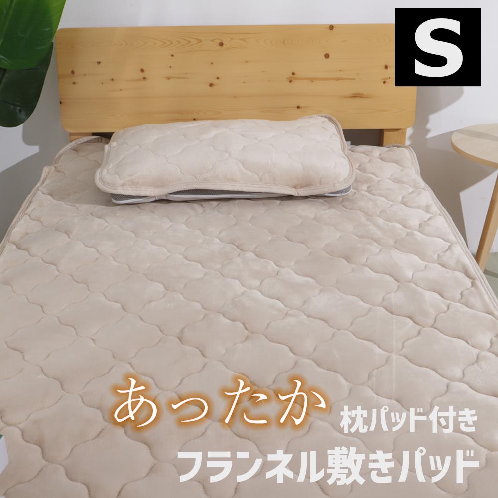EMME 特価キャンペーン 敷きパッド きパッド 敷パッド 敷きパット 敷き毛布 ベッドパッド パッドシーツ あったか 暖かい 洗濯可能 春 マイクロファイバー おしゃれ 洗える 安値 100X200cm フランネル シングル 枕パッド付き 春まで使える