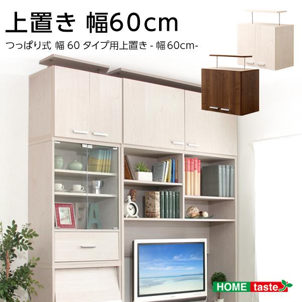 【送料無料】収納家具【DEALS-ディールズ-】上置き60cm