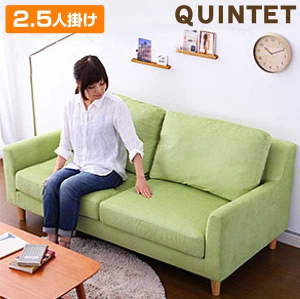 2.5Pデザインソファ【クインテット-quintet-】