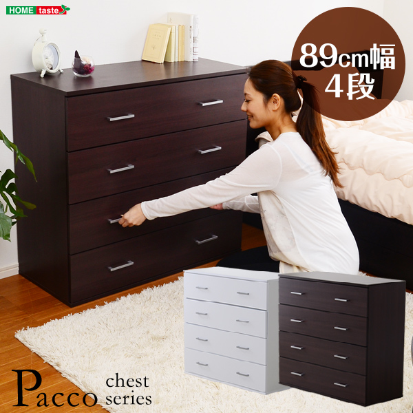 シンプルモダンチェスト【-Pacco-パッコ】(89cm幅タイプ)