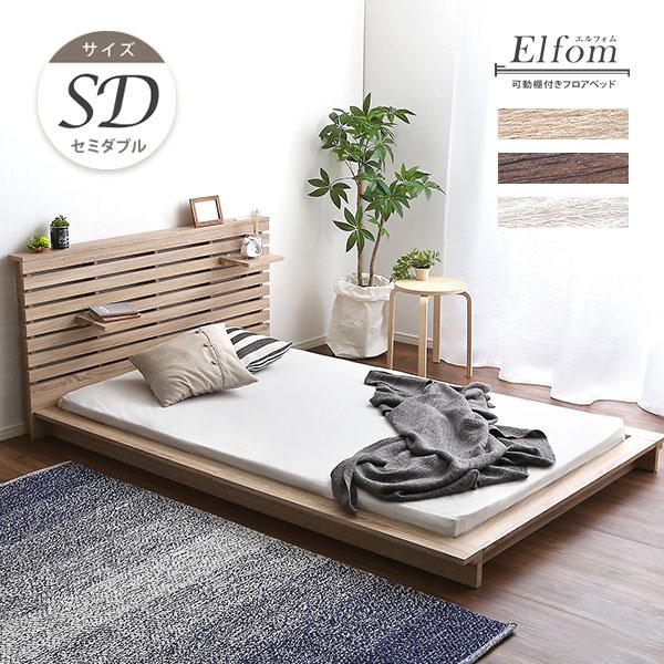 可動棚付きフロアベッド(セミダブル)ベッドフレーム、ロースタイル、スリムヘッドボード Elfom エルフォム