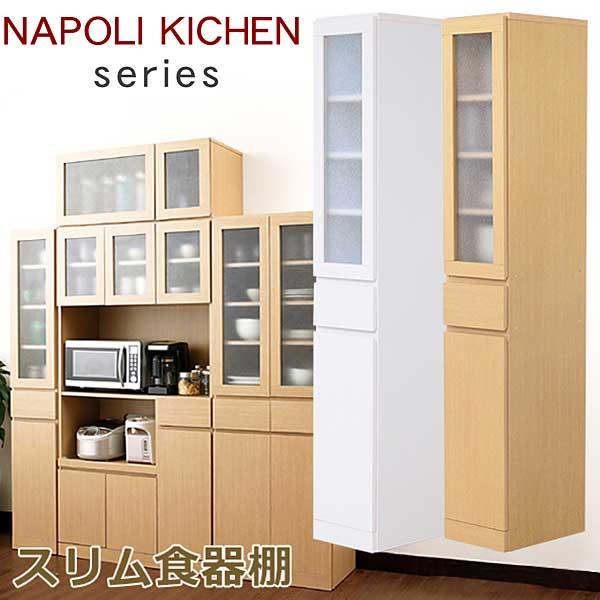 【送料無料】ナポリキッチンスリム食器棚