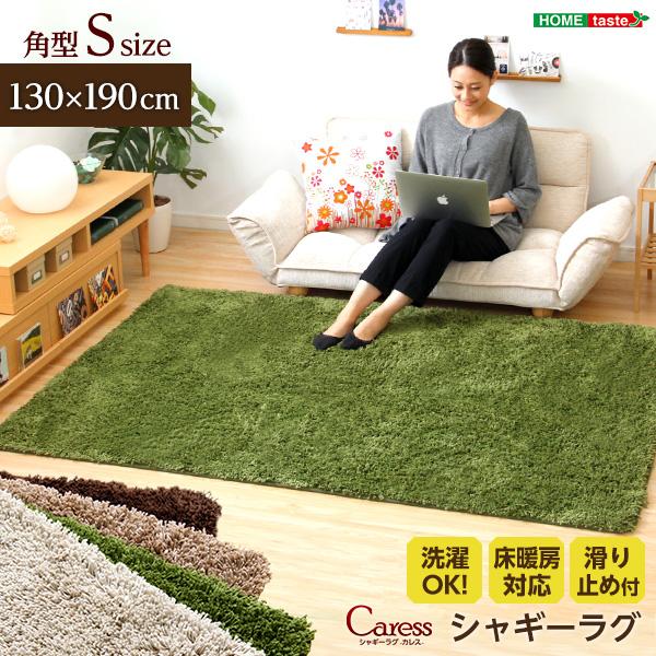 【送料無料】(130×190cm)マイクロファイバーシャギーラグマット【Caress-カレス-(Sサイズ)】