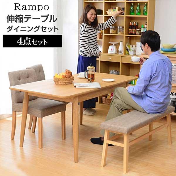 ダイニング4点セット【-Rampo-ランポ】(伸縮テーブル幅120-150・ベンチ&チェア)|チェア チェアー 椅子 いす イス ダイニングチェア ダイニングチェアー ダイニングセット ダイニングテーブル ダイニングテーブルセット テーブル 食卓用椅子 食卓椅子 おしゃれ