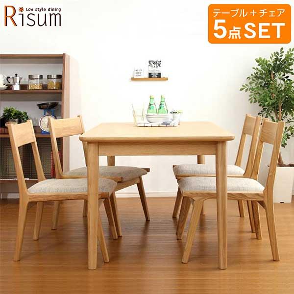 ダイニング5点セット(テーブル+チェア4脚)ナチュラルロータイプ 木製アッシュ材|Risum-リスム-|チェア チェアー 椅子 いす イス ダイニングチェア ダイニングチェアー ダイニングセット ダイニングテーブル ダイニングテーブルセット テーブル 食卓椅子 おしゃれ