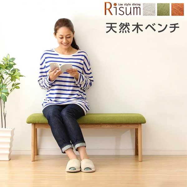 ダイニングチェア単品(ベンチ) ナチュラルロータイプ 木製アッシュ材|Risum-リスム-|チェア チェアー 椅子 いす イス 食卓用椅子 食卓椅子 ダイニングチェアー おしゃれ