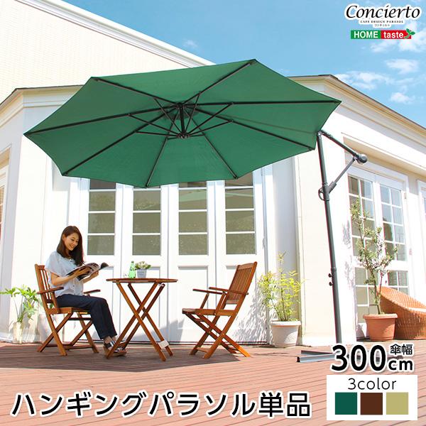ハンギングパラソル 300cm【コンチェルト- CONCIERTO】(ガーデン パラソル 300cm ハンギング)