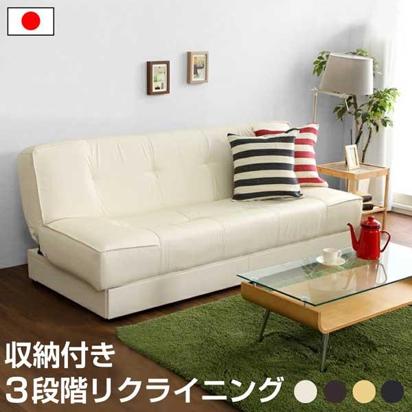 引き出し2杯付き、3段階リクライニングソファベッド(レザー4色)日本製・完成品|Lanaio-ラナイオ-