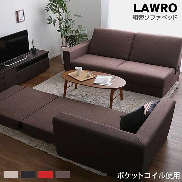 インテリア 寝具 収納 ソファ ソファベッド 日本製 ポケットコイル ロースタイルベッド 組み換え自由なソファベッド3P カウチ 3P 爆安 品質検査済 Lawro-ラウロ- ローベッド 3人掛