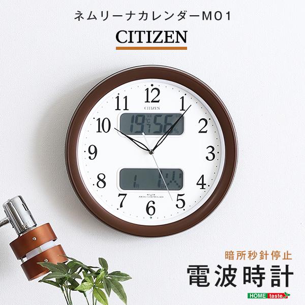 【送料無料】シチズン掛け時計(電波時計)カレンダー・温度湿度表示 メーカー保証1年|ネムリーナカレンダーM01