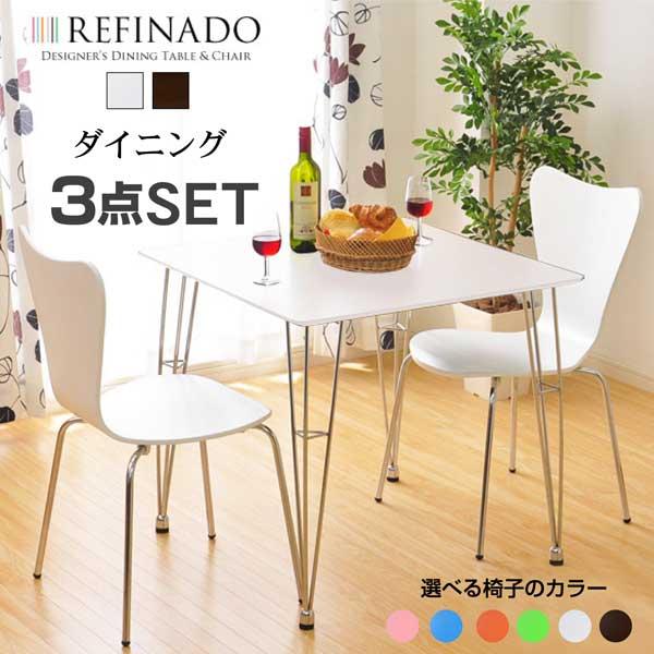 【送料無料】カジュアルモダンダイニング3点セット【-Refinado-レフィナード】(テーブル+チェア2脚)