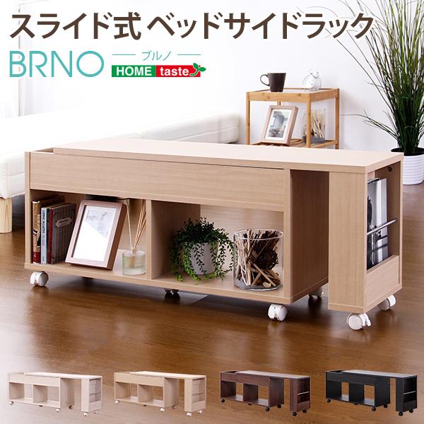 【送料無料】スライド式ベッドサイドラック【ブルノ-BRNO-】(ベッド収納 チェスト)