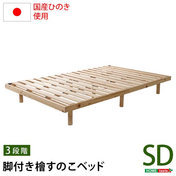 【送料無料】総檜脚付きすのこベッド(セミダブル) 【Pierna-ピエルナ-】