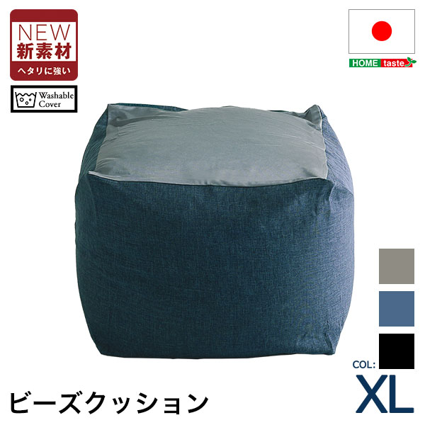 【送料無料】新配合でヘタリにくい キューブ型ビーズクッション ダークカラー |Guimauve Neo-ギモーブネオ- | ダークカラー XLサイズ