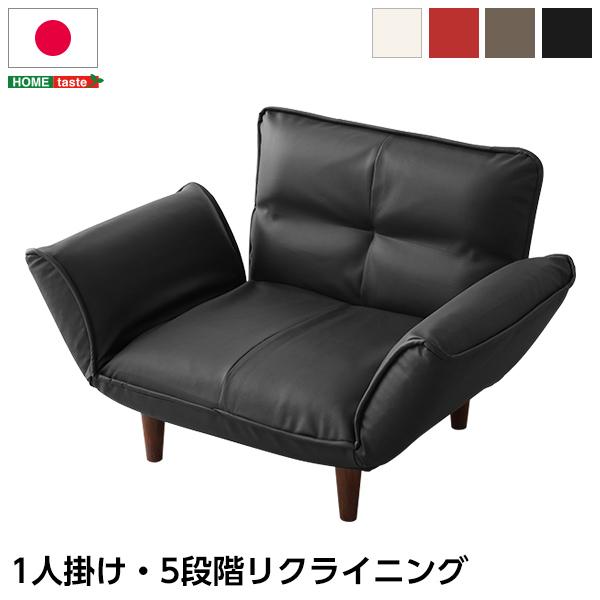 無料発送 1人掛ソファ(PVCレザー)5段階リクライニング、フロアソファ、カウチソファに 日本製 Rugano-ルガーノ-, 延寿庵:0ee0687e --- canoncity.azurewebsites.net