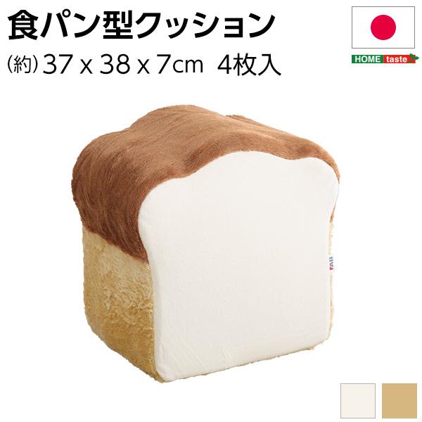 【送料無料】食パンシリーズ(日本製)【Roti-ロティ-】低反発かわいい食パンクッション