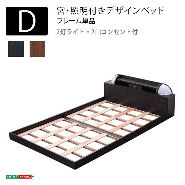 【送料無料】宮、照明付きデザインベッド【エナー-ENNER-(ダブル)】