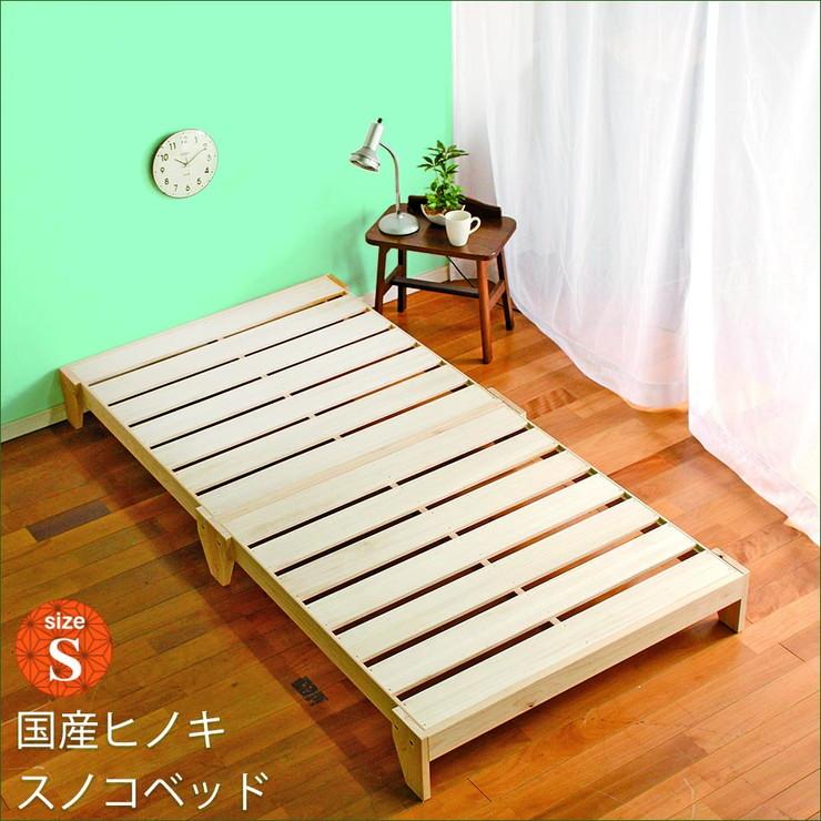 ヒノカ 日本国産ヒノキ使用 シングルベッド【代引き不可商品】